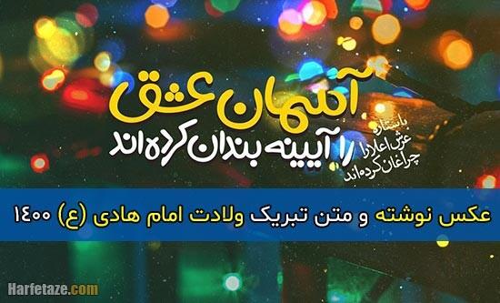 متن تبریک ولادت امام هادی 1400 + عکس پروفایل و عکس نوشته میلاد امام هادی (ع)