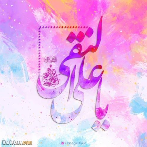 عکس پروفایل ولادت امام هادی 1400