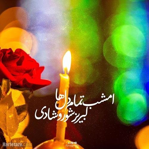 عکس نوشته ولادت امام هادی 1400