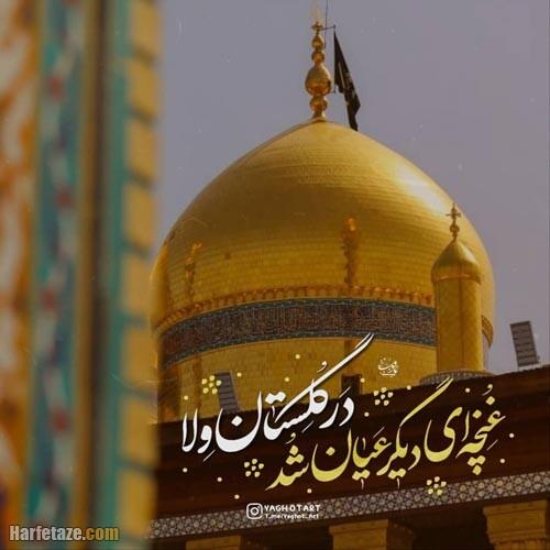 عکس نوشته ولادت امام کاظم 1400