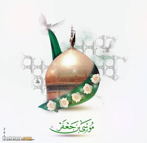 عکس پروفایل ولادت امام کاظم 1400