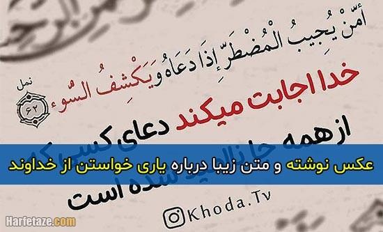 متن زیبا درباره یاری خواستن از خداوند + عکس پروفایل و عکس نوشته الهی به امید تو