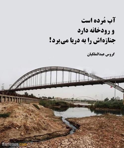 عکس نوشته خوزستان آب ندارد برای پروفایل