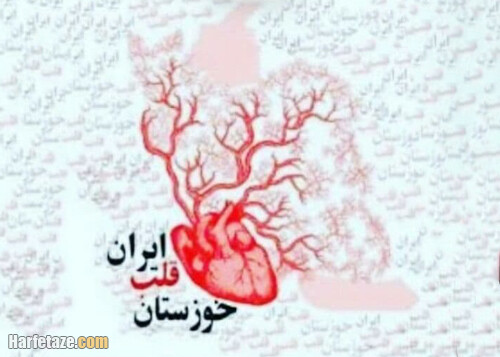 عکس نوشته خوزستان + عکس نوشته پروفایل خوزستان آب ندارد و بی آبی خوزستان