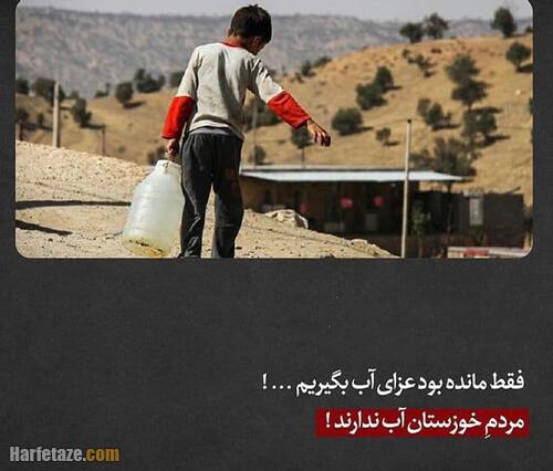 عکس و متن درباره خوزستان آب ندارد برای پروفایل