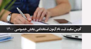 سایت ثبت نام آزمون استخدامی بخش خصوصی ۱۴۰۰+ سایت inre.ir آزمون استخدامی