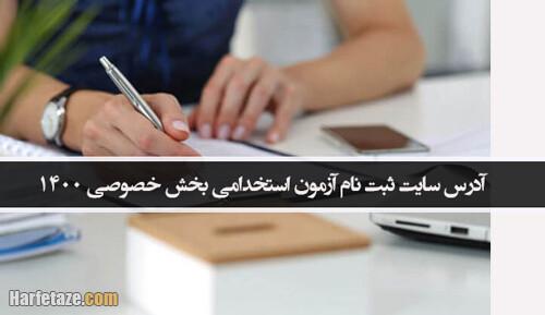 آدرس سایت ثبت نام آزمون استخدامی بخش خصوصی 1400+ سایت inre.ir آزمون استخدامی