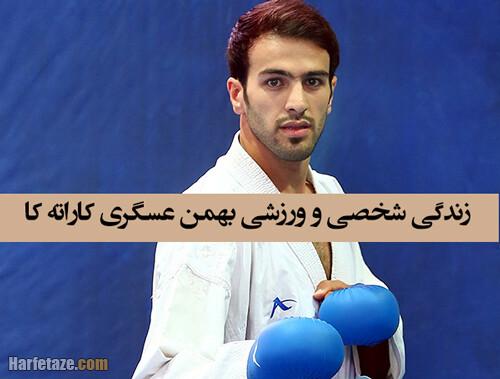 زندگینامه شخصی و ورزشی بهمن عسگری کاراته کار ایرانی