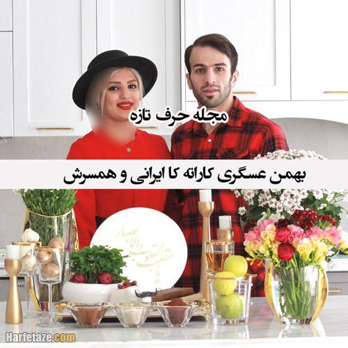 بهمن عسگری و همسرش نیلوفر