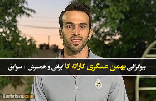 بیوگرافی بهمن عسگری کاراته کا المپیکی ایران و همسرش نیلوفر+ سوابق و ماجرای دوپینگ