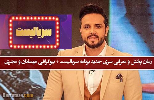زمان پخش و آشنایی با سری جدید برنامه سریالیست+ بیوگرافی مهمانان و مجری سریالیست