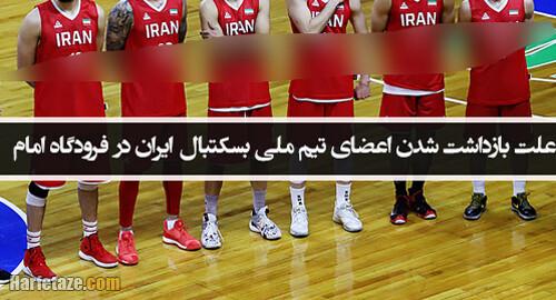 عکس/ علت بازداشت شدن اعضای تیم ملی بسکتبال ایران در فرودگاه امام+ آزادی
