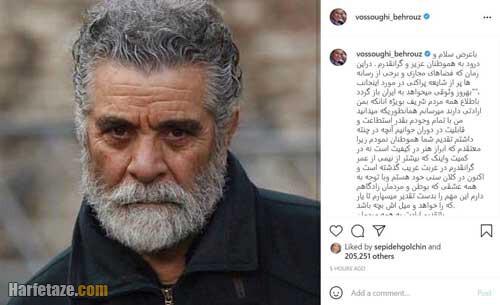 اولین واکنش بهروز وثوقی به خبر بازگشتش به ایران بعد از انتخابات 1400