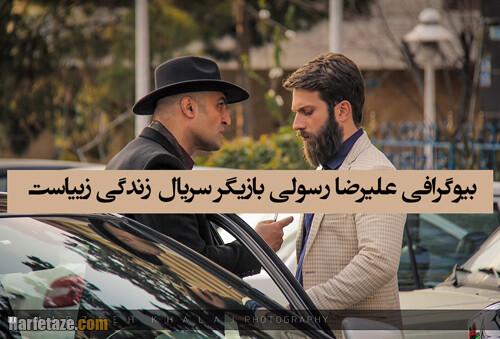 بیوگرافی علیرضا رسولی بازیگر