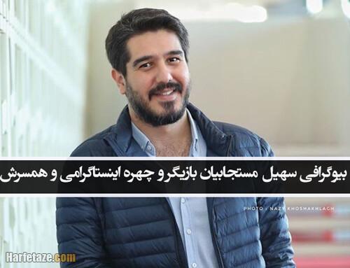 بیوگرافی سهیل مستجابیان بازیگر و همسرش + زندگی شخصی و بازیگری و عکس ها