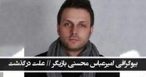 بیوگرافی امیرعباس محسنی بازیگر / سوابق و جزئیات درگذشت امیرعباس محسنی+ تصاویر