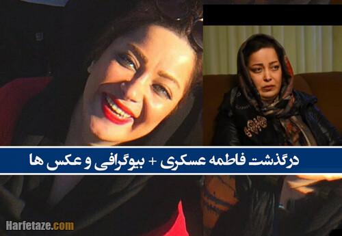 بیوگرافی فاطمه عسگری شاکی حسام نواب صفوی / درگذشت فاطمه عسکری+ تصاویر