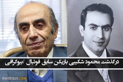 بیوگرافی محمود شکیبی و همسر و فرزندانش + زندگی شخصی و فوتبالی با علت فوت
