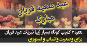 دانلود / ۳ کلیپ کوتاه تبریک عید قربان برای وضعیت واتساپ و استوری اینستاگرام