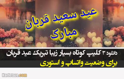 دانلود / 3 کلیپ کوتاه تبریک عید قربان برای وضعیت واتساپ و استوری اینستاگرام