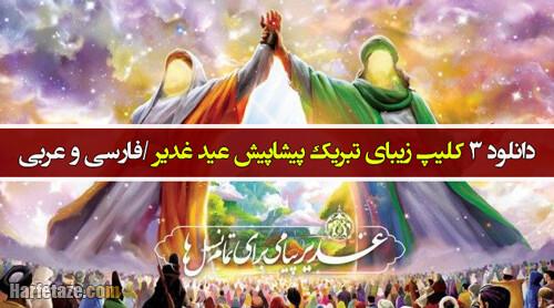 دانلود / 3 کلیپ کوتاه تبریک پیشاپیش عید غدیر برای وضعیت واتساپ و استوری اینستاگرام