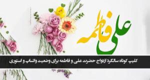 دانلود / کلیپ کوتاه ازدواج حضرت علی و فاطمه برای وضعیت واتساپ و استوری اینستاگرام