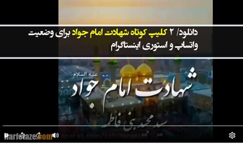 دانلود/ 2 کلیپ کوتاه شهادت امام جواد برای وضعیت واتساپ و استوری اینستاگرام
