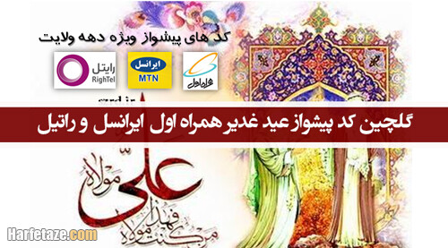 80 کد پیشواز پرطرفدار عید غدیر همراه اول و ایرانسل و رایتل با پخش آنلاین