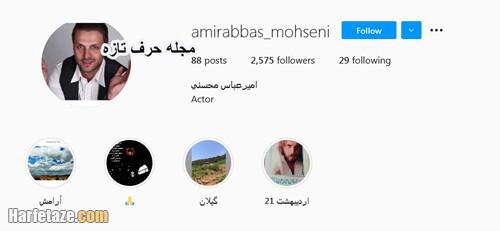 پیج اینستاگرام امیرعباس محسنی
