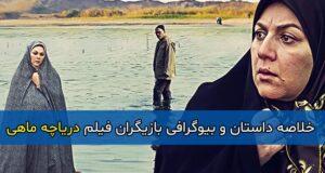 داستان و بازیگران فیلم دریاچه ماهی+ بیوگرافی و تصاویر فیلم سینمایی دریاچه ماهی
