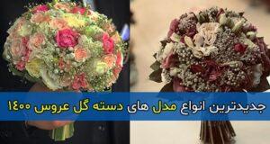 جدیدترین انواع مدل های دسته گل عروس ۱۴۰۰