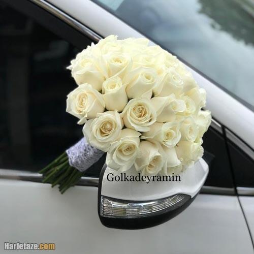 دسته گل نامزدی 1400