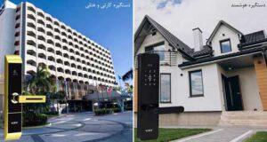 با جدید ترین و مدرن ترین دستگیره های دیجیتال هوشمند و هتلی کارتی ایرانی آشنا شوید.