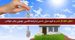 ذکر و دعای خانه دار شدن و خرید منزل با متن و ترجمه فارسی + بهترین زمان خواندن
