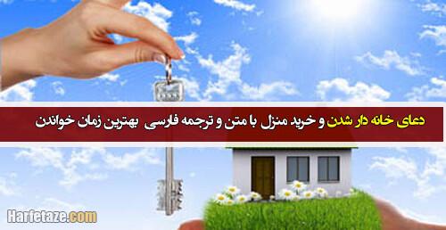 متن کامل دعای خانه دار شدن و خرید منزل با ترجمه فارسی + بهترین زمان خواندن