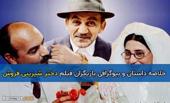 خلاصه داستان فیلم دختر شیرینی فروش + بیوگرافی بازیگران و عکسهای فیلم دختر شیرینی فروش