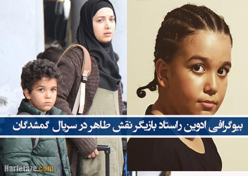 بازیگر نقش طاهر در سریال گمشدگان کیست؟ + بیوگرافی و اینستاگرام با معرفی آثار