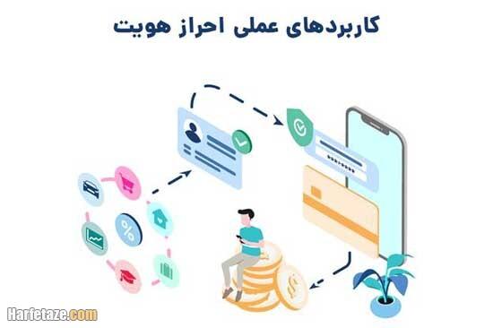 احراز هویت دیجیتال