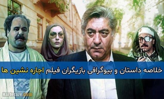 داستان و بازیگران فیلم اجاره نشین ها+ بیوگرافی و تصاویر فیلم اجاره نشین ها با نقش ها