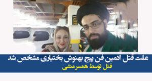 علت قتل ادمین فن پیج بهنوش بختیاری مشخص شد/ قتل توسط همسر منشی؟!