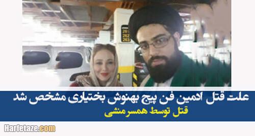 علت قتل ادمین فن پیج بهنوش بختیاری مشخص شد/ قتل توسط همسر منشی