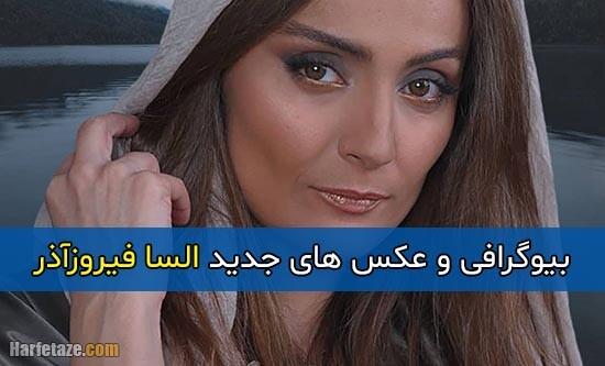 بیوگرافی و عکسهای جدید السا فیروزآذر | بازیگر