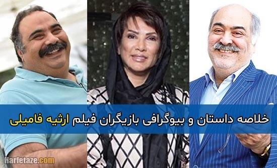 داستان و بازیگران و فیلم ارثیه فامیلی+ بیوگرافی و تصاویر فیلم ارثیه فامیلی (ایرانی)