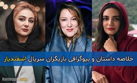 داستان و بازیگران سریال اسفندیار+ بیوگرافی و تصاویر سریال اسفندیار و زمان پخش