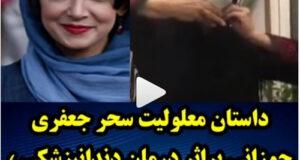 فیلم کامل/ داستان عجیب معلولیت و فلج شدن فک سحر جعفری جوزانی را ببینید