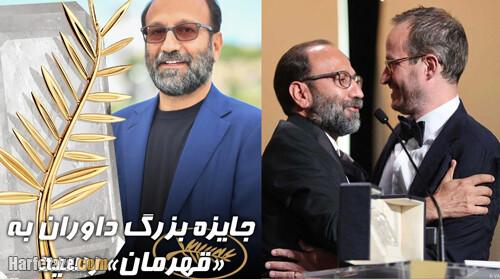اهدای جایزه بزرگ داوران جشنواره کن به فیلم قهرمان اصغر فرهادی/ داستان و بازیگران