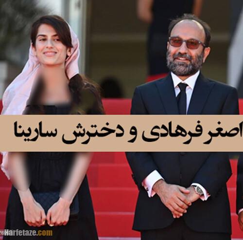 عکس های اصغر فرهادی و دخترش سارینا در جشنواره کن