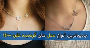 جدیدترین انواع مدل های گردنبند نقره زنانه ۱۴۰۰