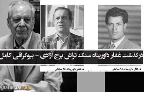 بیوگرافی غفار داورپناه سنگ تراش برج آزادی و همسر و فرزندانش+ علت فوت و آثار