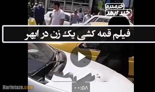 فیلم کامل / قمه کشی وحشتناک یک زن در ابهر و حمله به یک تاکسی را ببینید